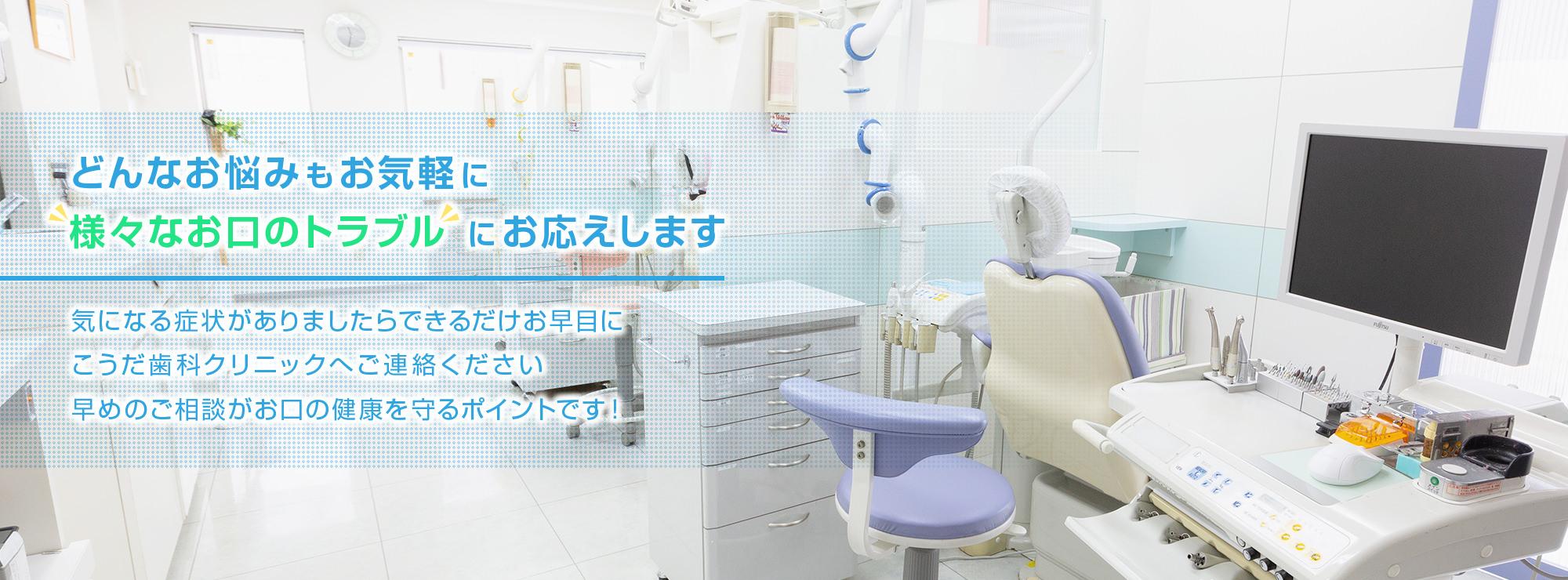 こうだ歯科クリニック